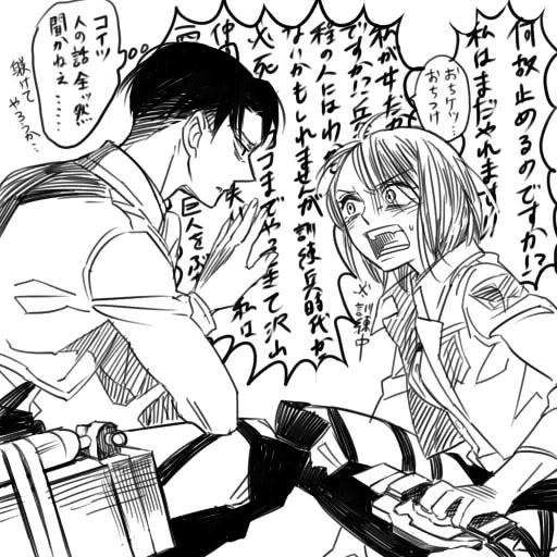Levi × Petra Manga 30