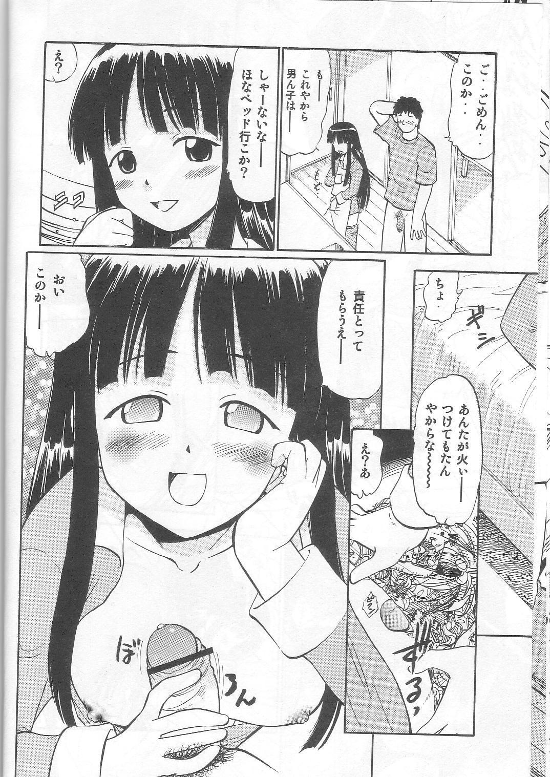 Konoka no Koisuru Heart 10