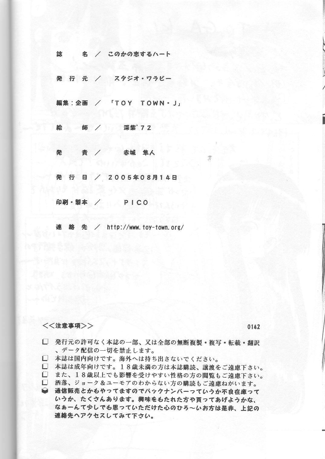Konoka no Koisuru Heart 24