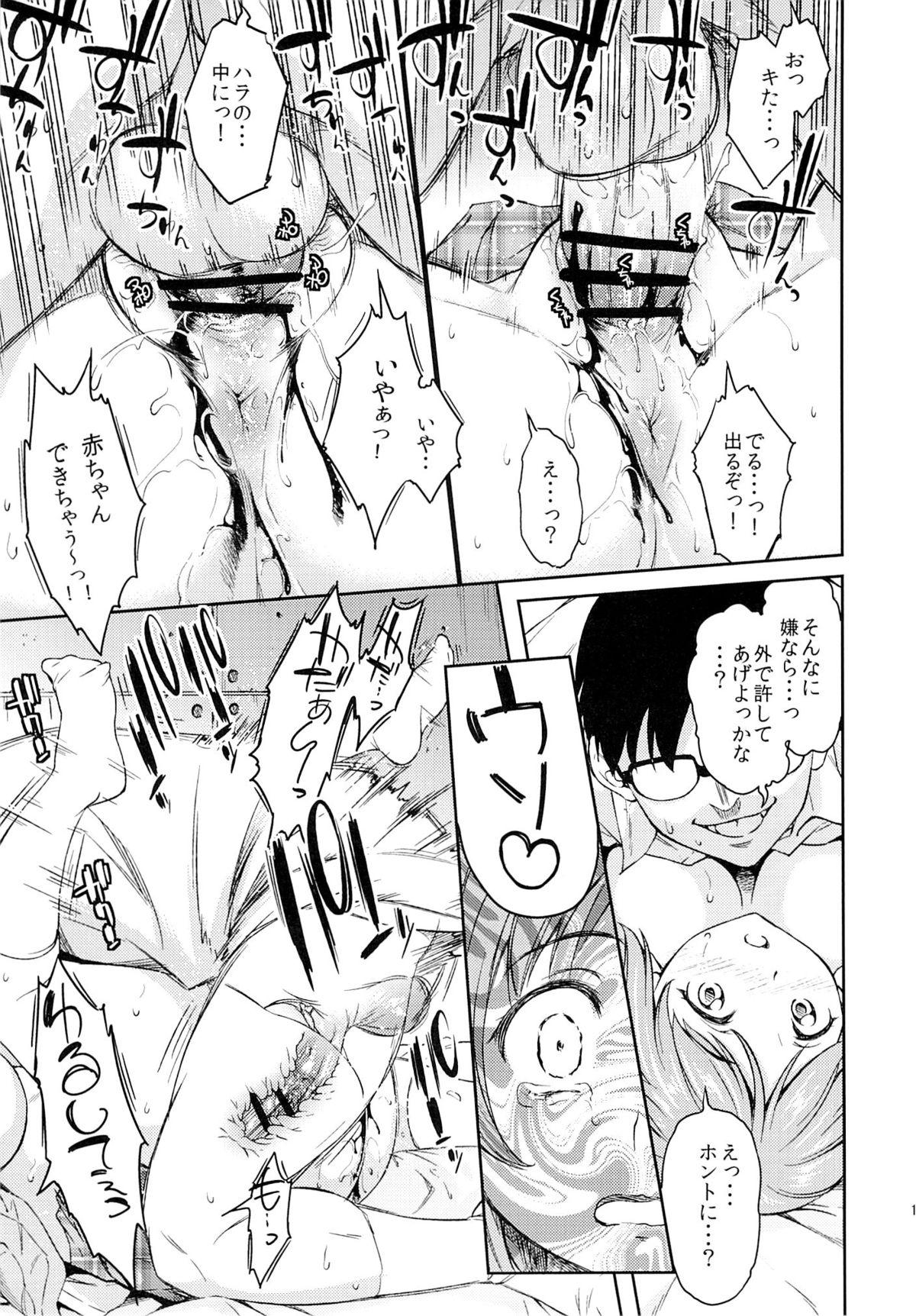 Mimura Kanako Namadori Rape 11