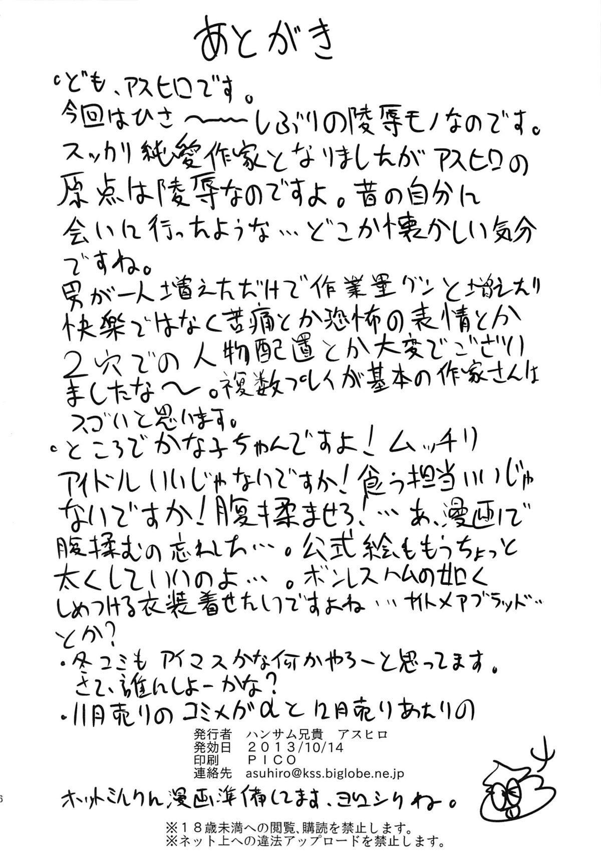 Mimura Kanako Namadori Rape 24
