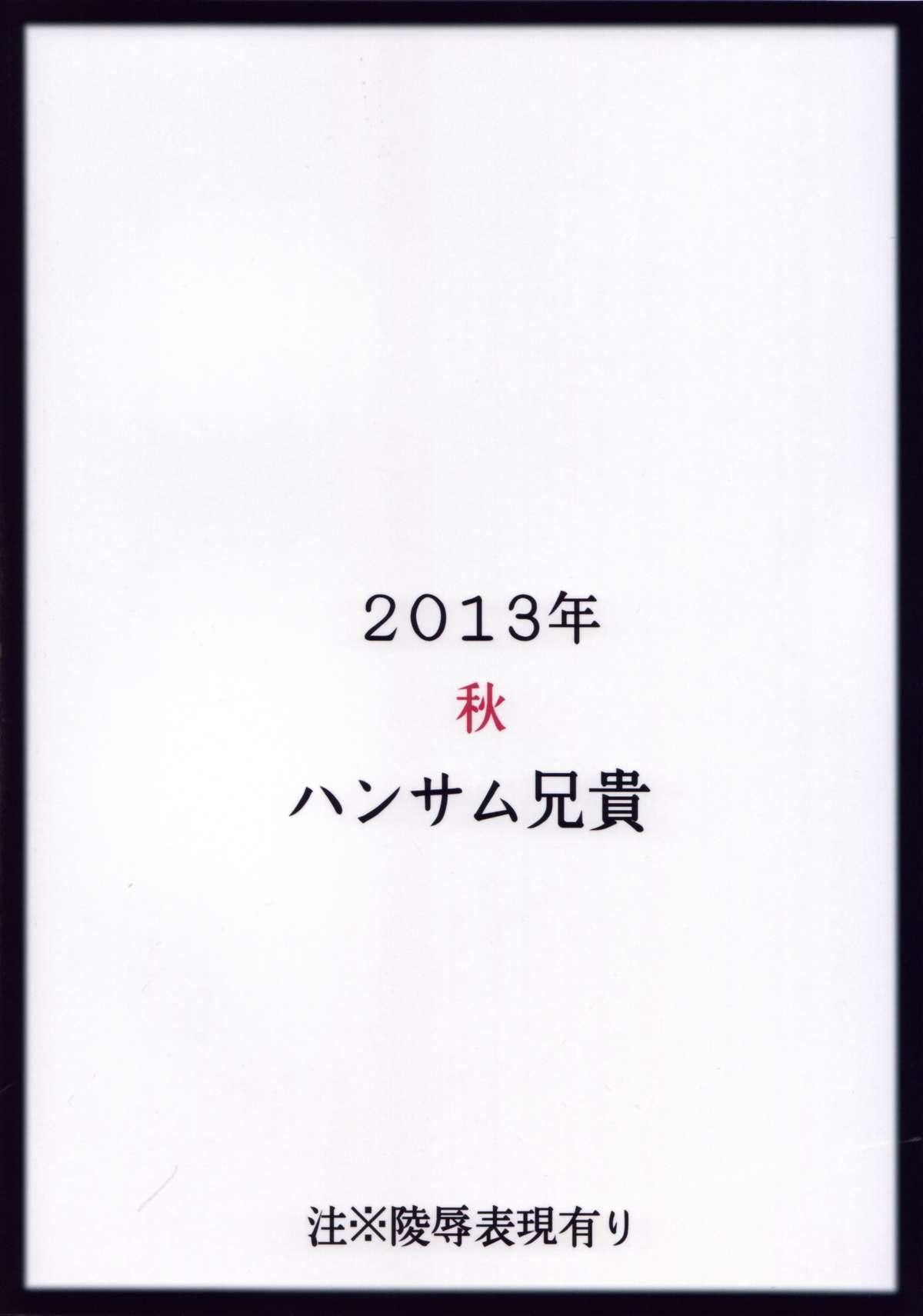 Mimura Kanako Namadori Rape 25