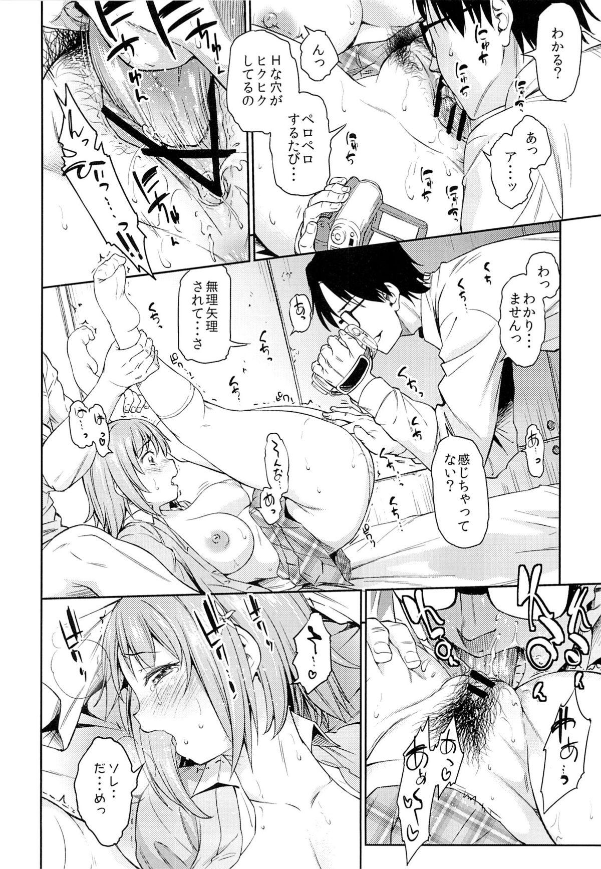 Mimura Kanako Namadori Rape 6