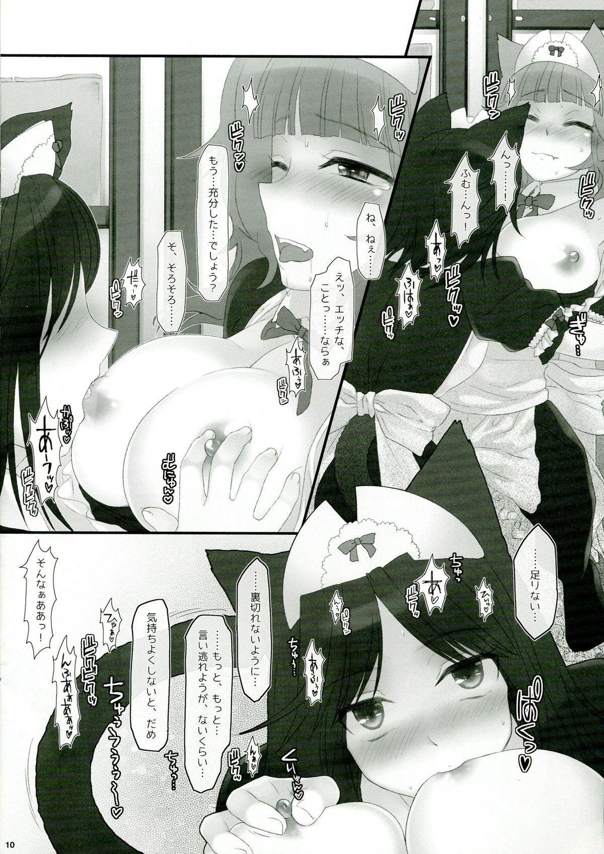 Neko Maid Gyoumu Nisshi 9