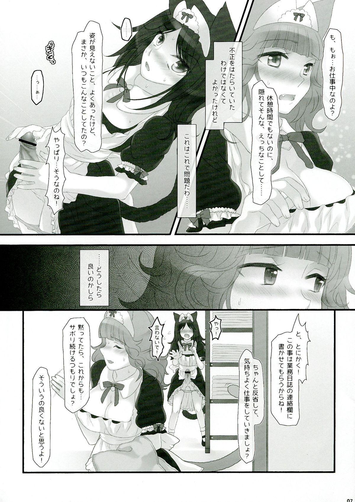 Neko Maid Gyoumu Nisshi 6