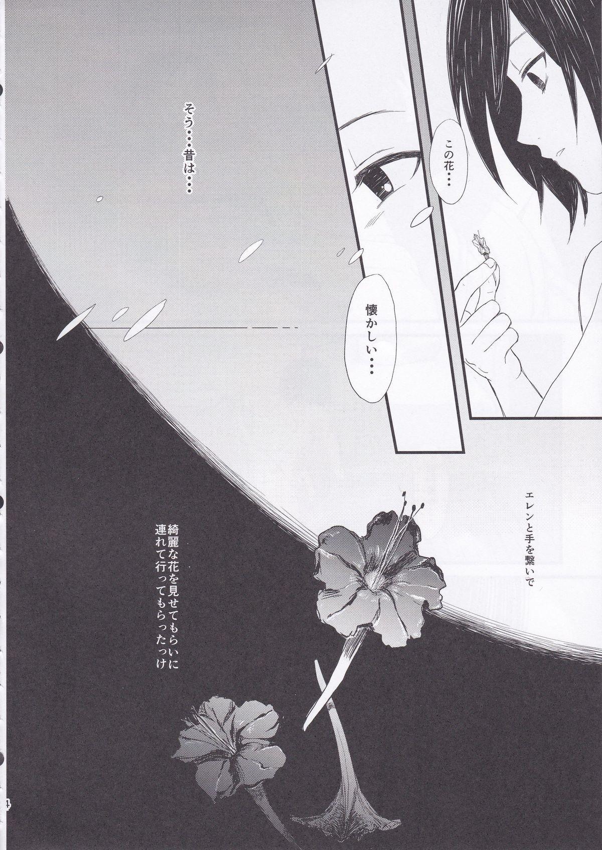 Ai no Romance Zenpen 13