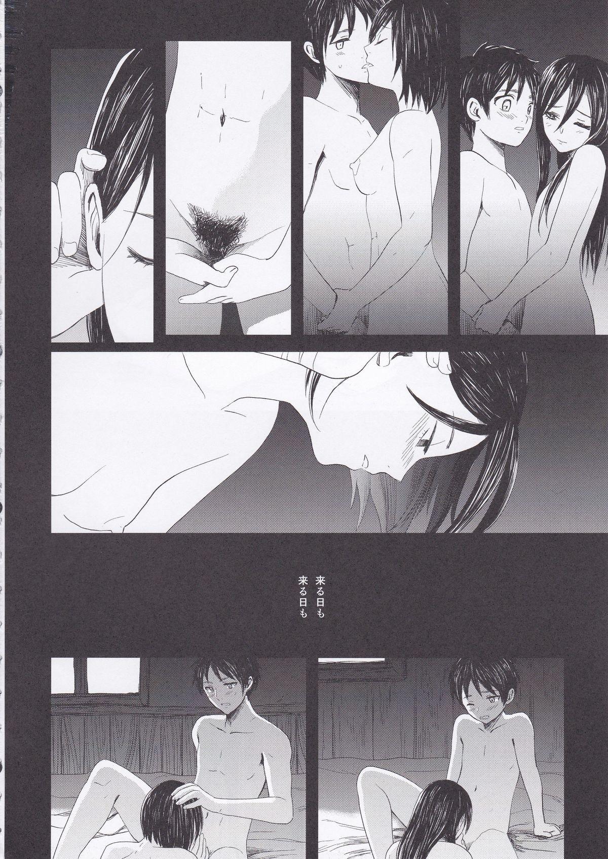 Ai no Romance Zenpen 3