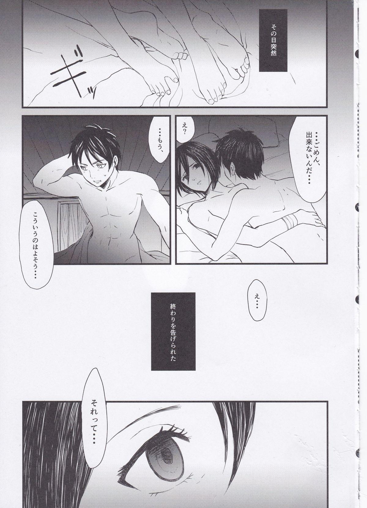Ai no Romance Zenpen 6