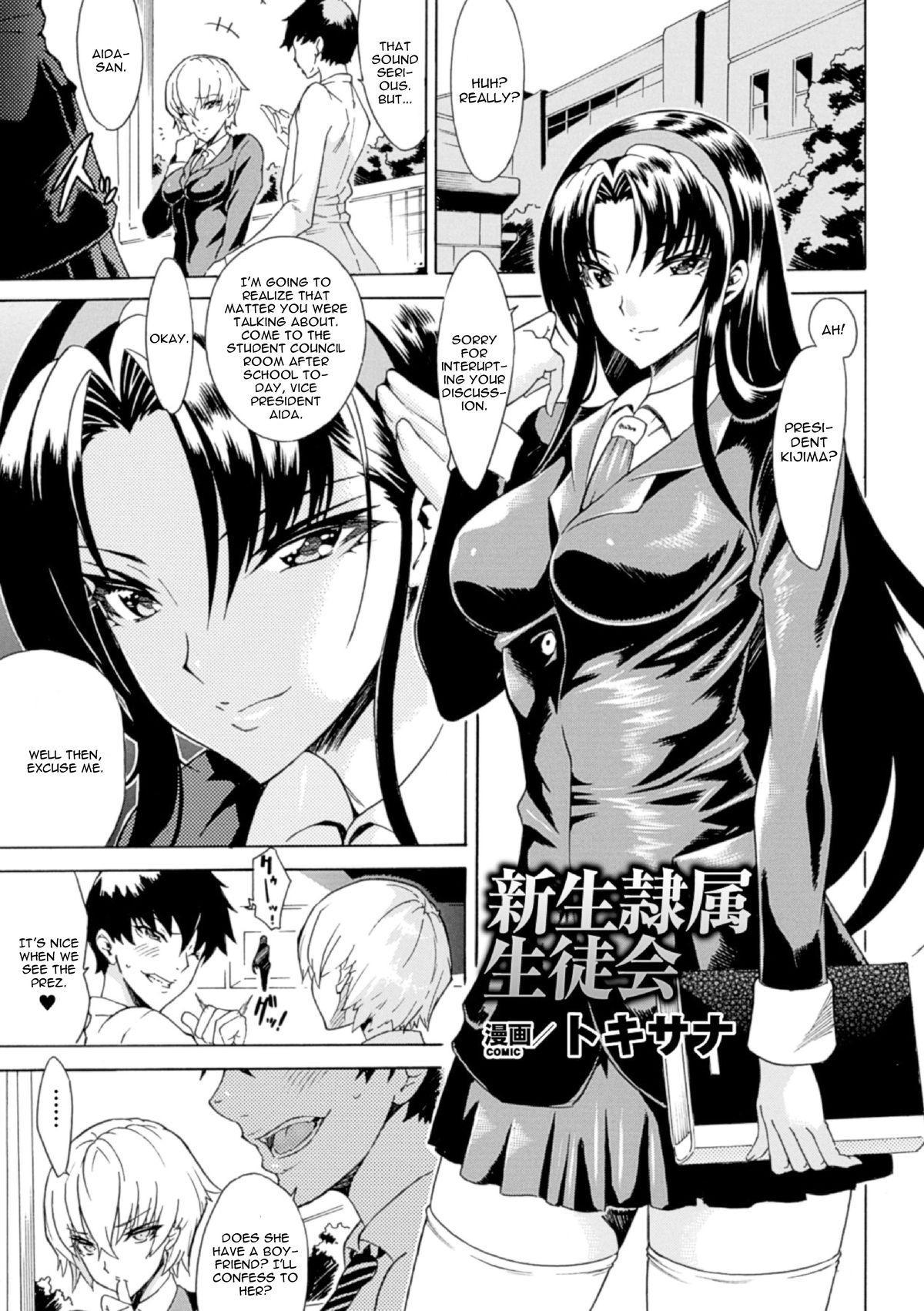 Shinsei Reizoku Seitokai 0