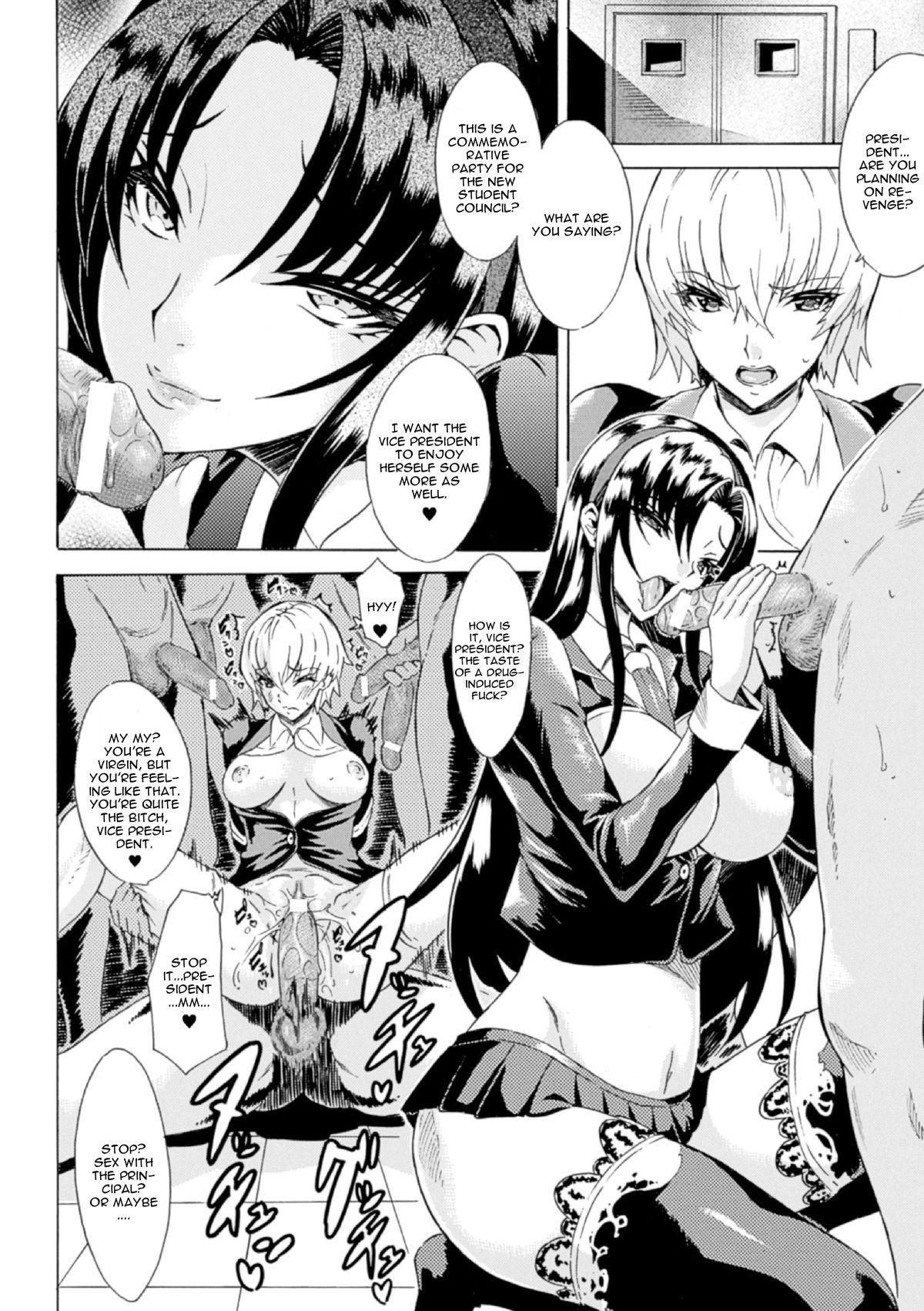 Shinsei Reizoku Seitokai 9