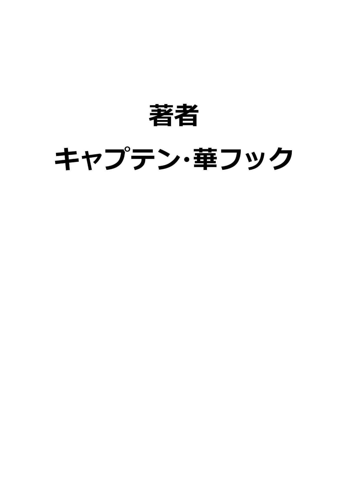 Hahaoya Shikkaku - Watashi to Musuko no Mesu Buta Netorare Fukushuugeki 256