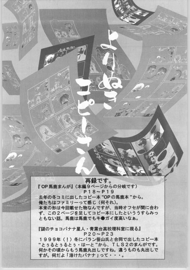 Natsudashi 2003 15
