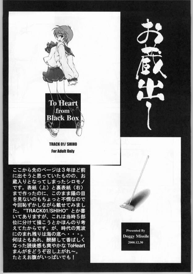 Natsudashi 2003 22