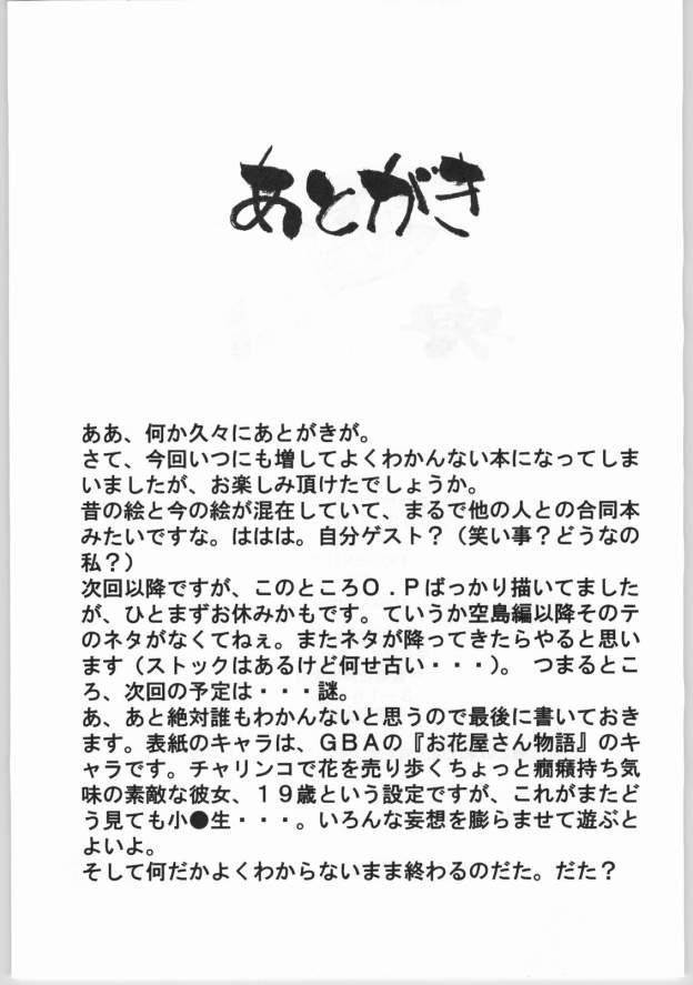 Natsudashi 2003 35