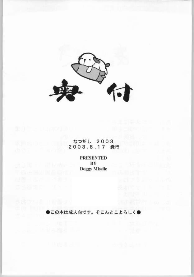 Natsudashi 2003 36
