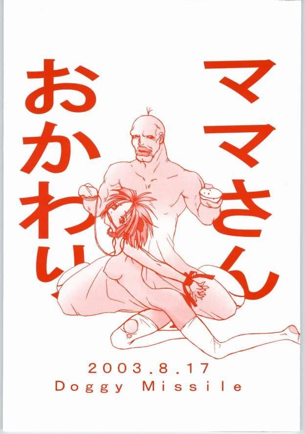 Natsudashi 2003 37