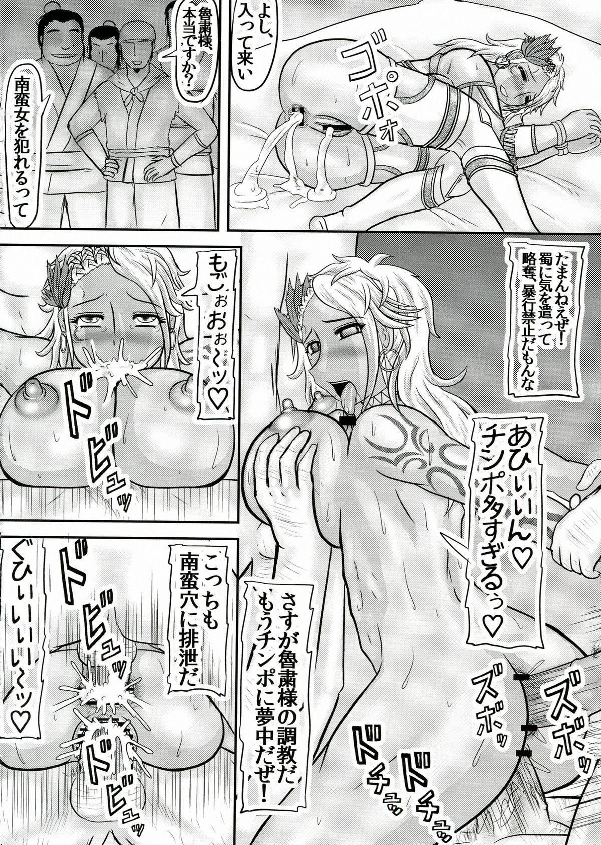Netorare Dachou Fujin 13