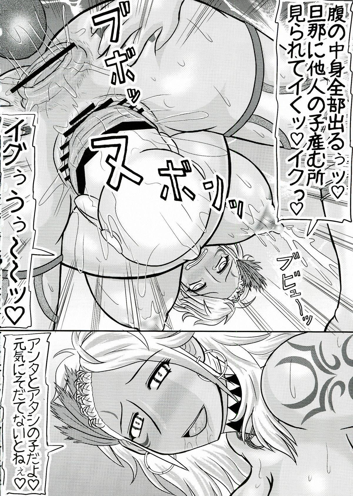 Netorare Dachou Fujin 21