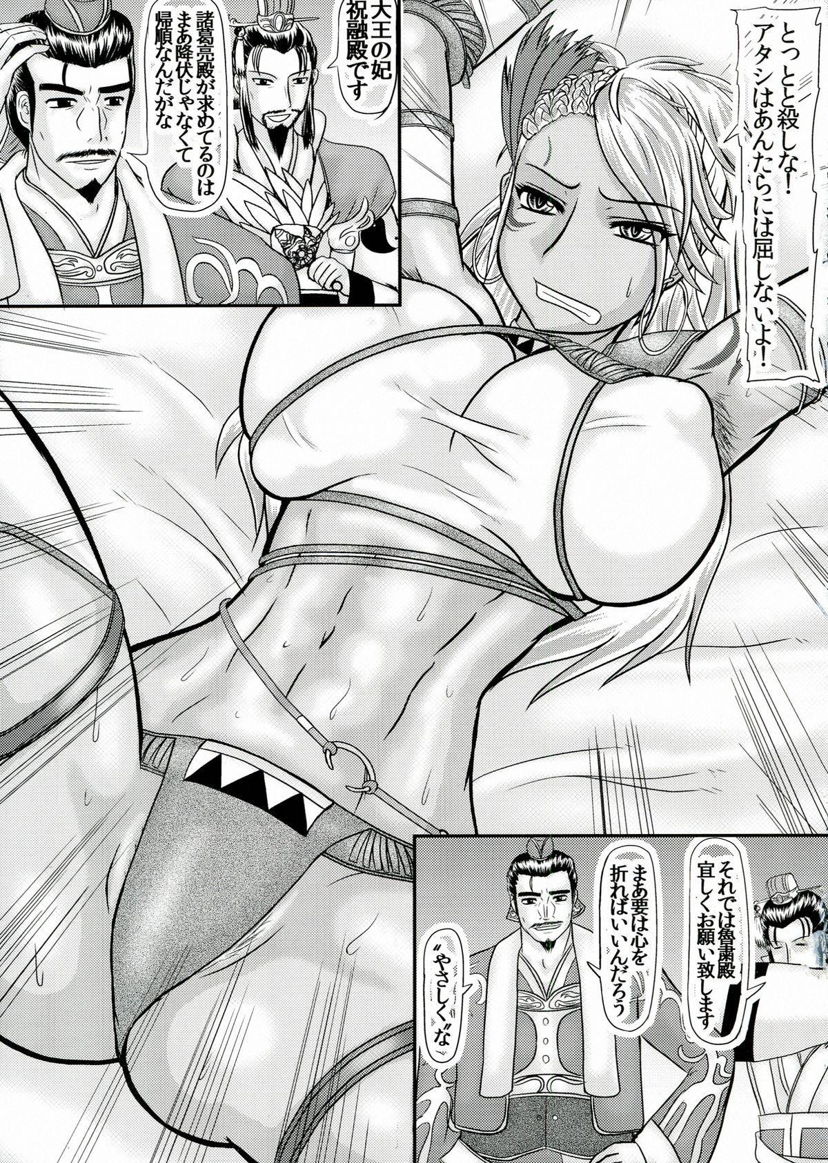 Netorare Dachou Fujin 2