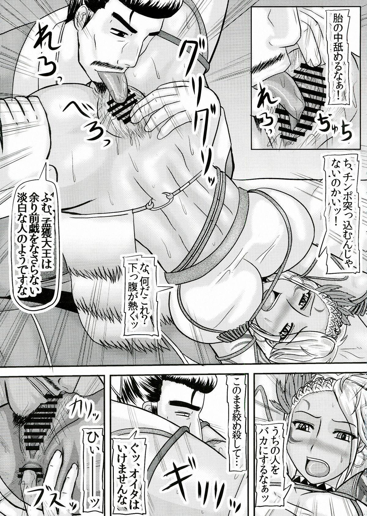 Netorare Dachou Fujin 4