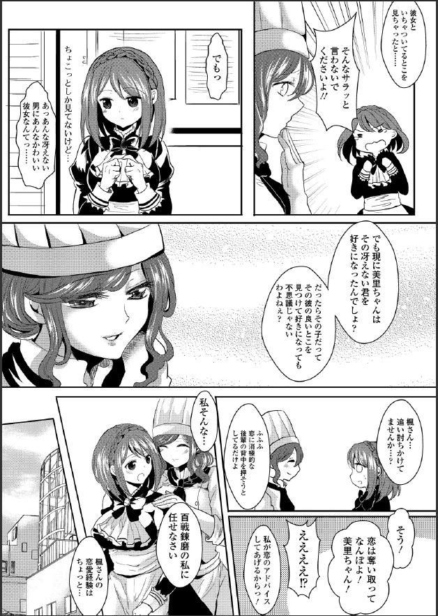 [Aji Ponntarou] Kiken na Doukyo Seikatsu!? ~Muku na Ojou-sama no Choukyou Nikki~ #3 [Digital] 6