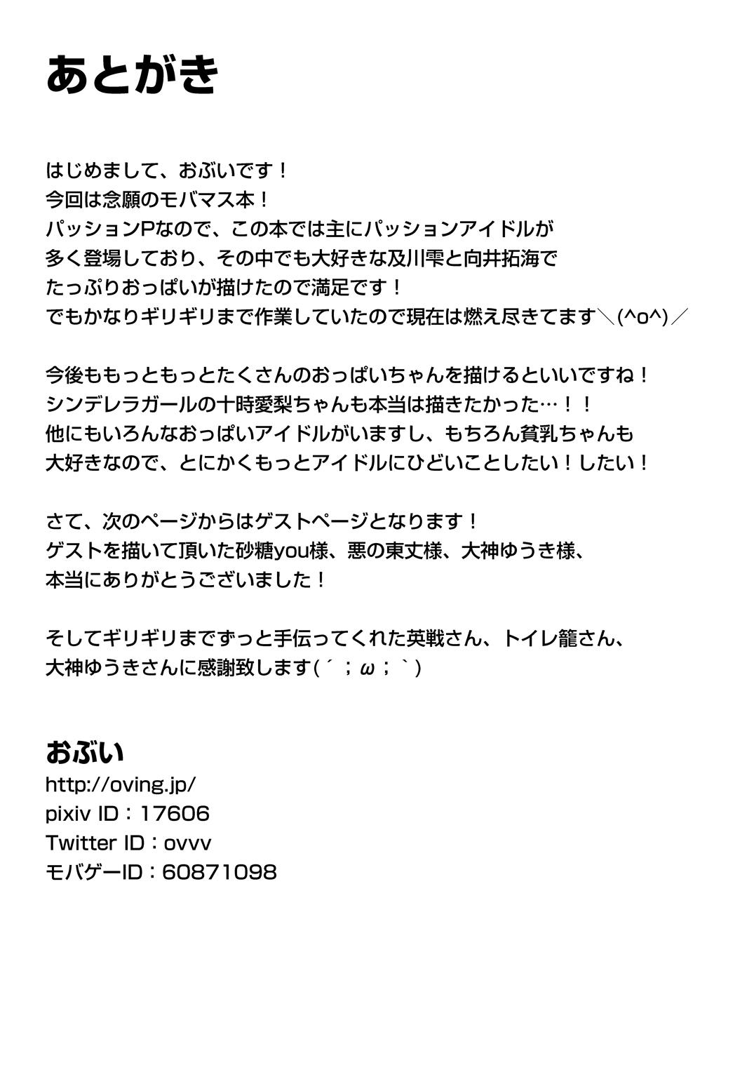 Hentai Idol Bokujou | Hentai Idol Ranch 25