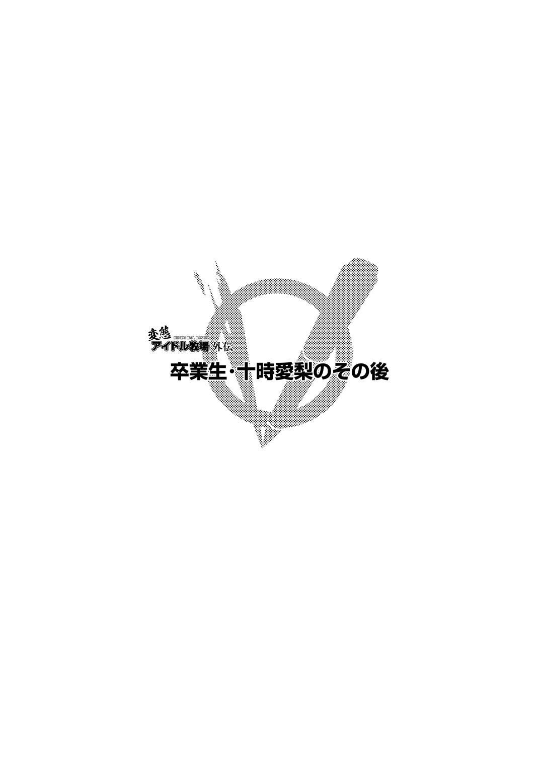 Hentai Idol Bokujou | Hentai Idol Ranch 36