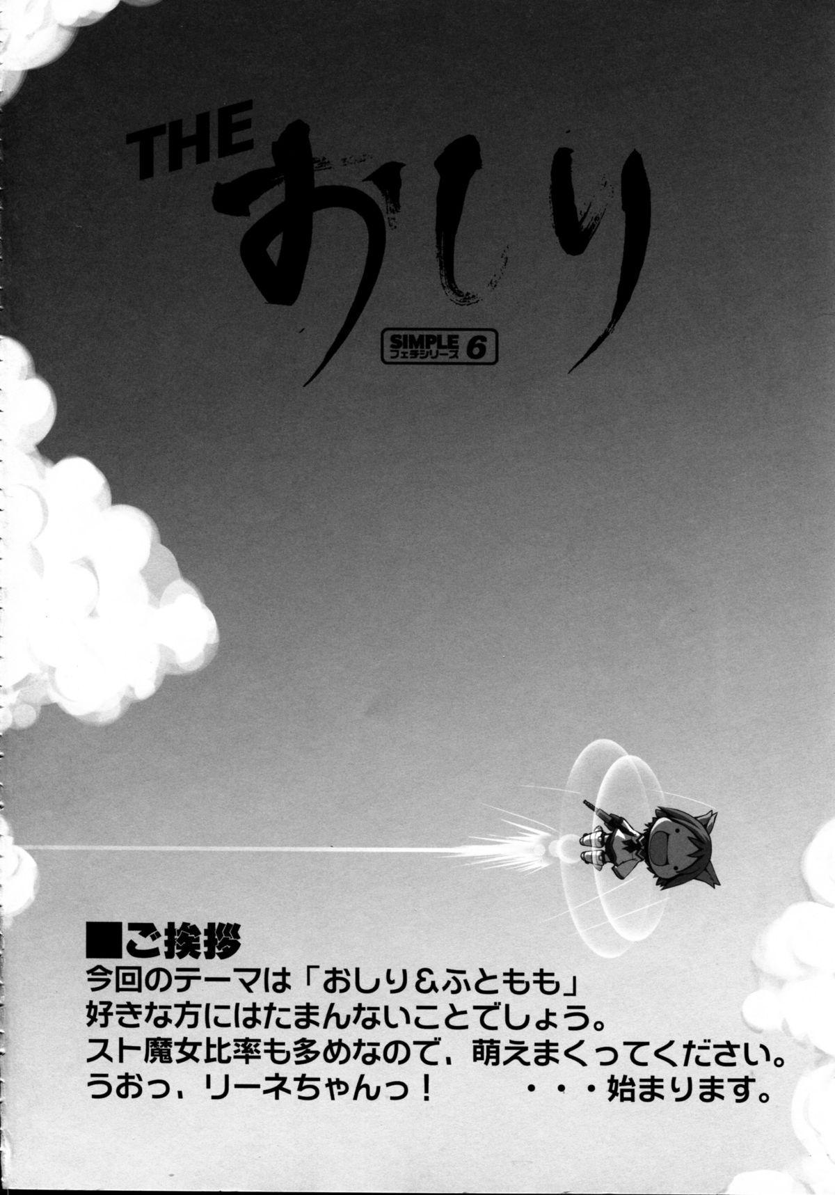THE Oshiri 3