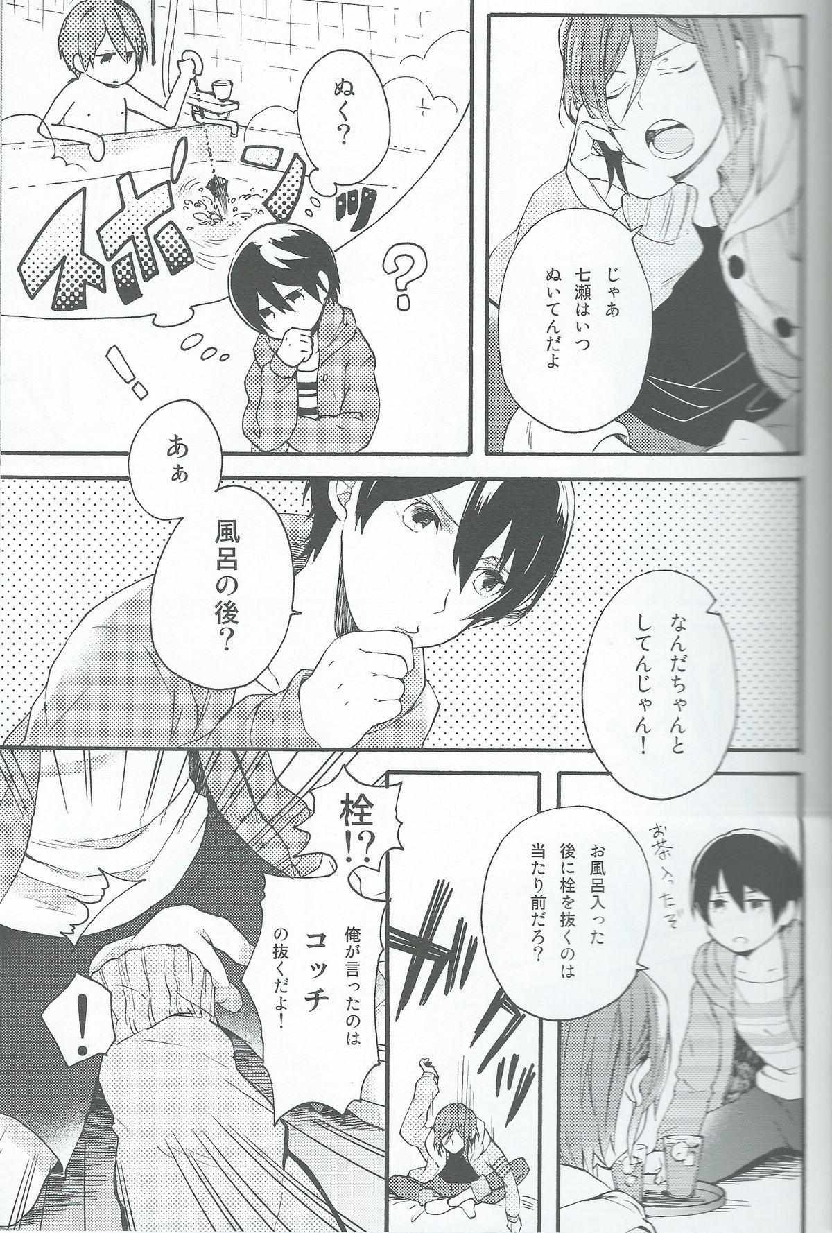 Otona niwa Naisho 10