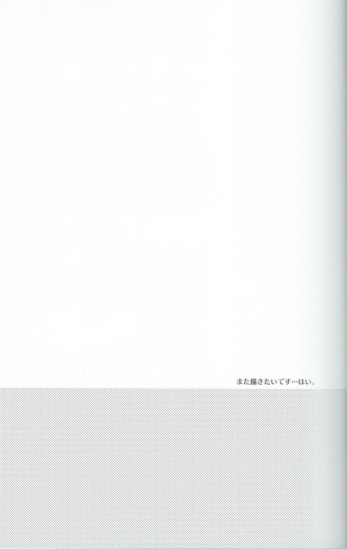 Otona niwa Naisho 26