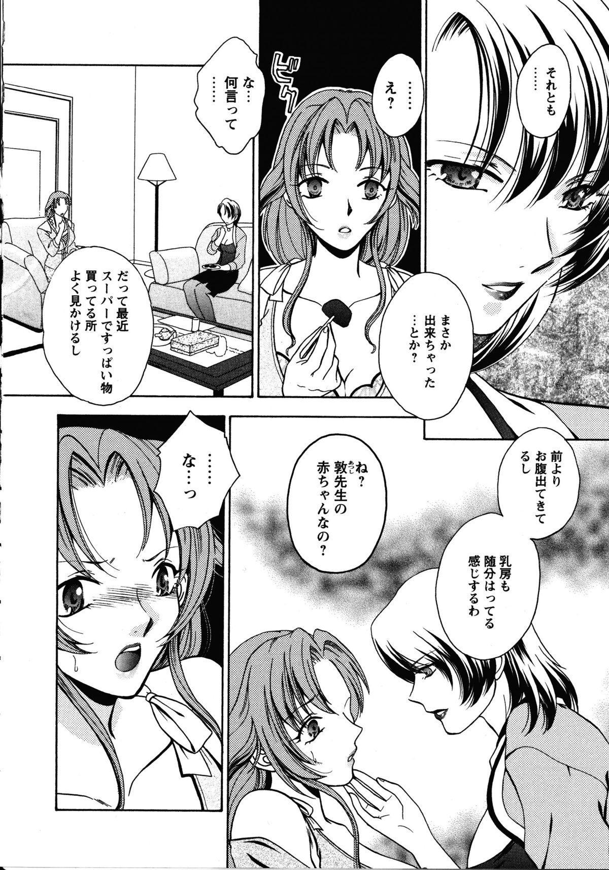 Doki Doki Oyako Lesson 122