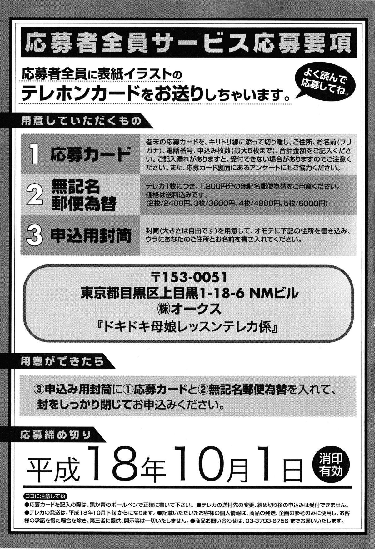Doki Doki Oyako Lesson 141