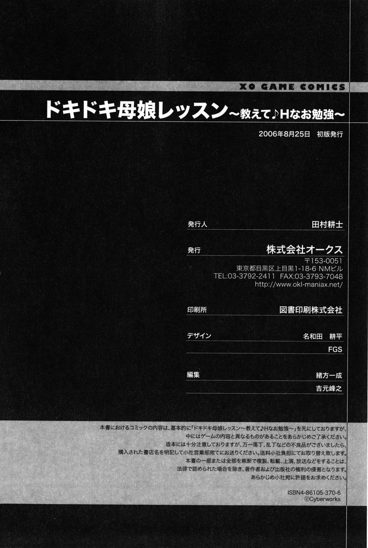 Doki Doki Oyako Lesson 142