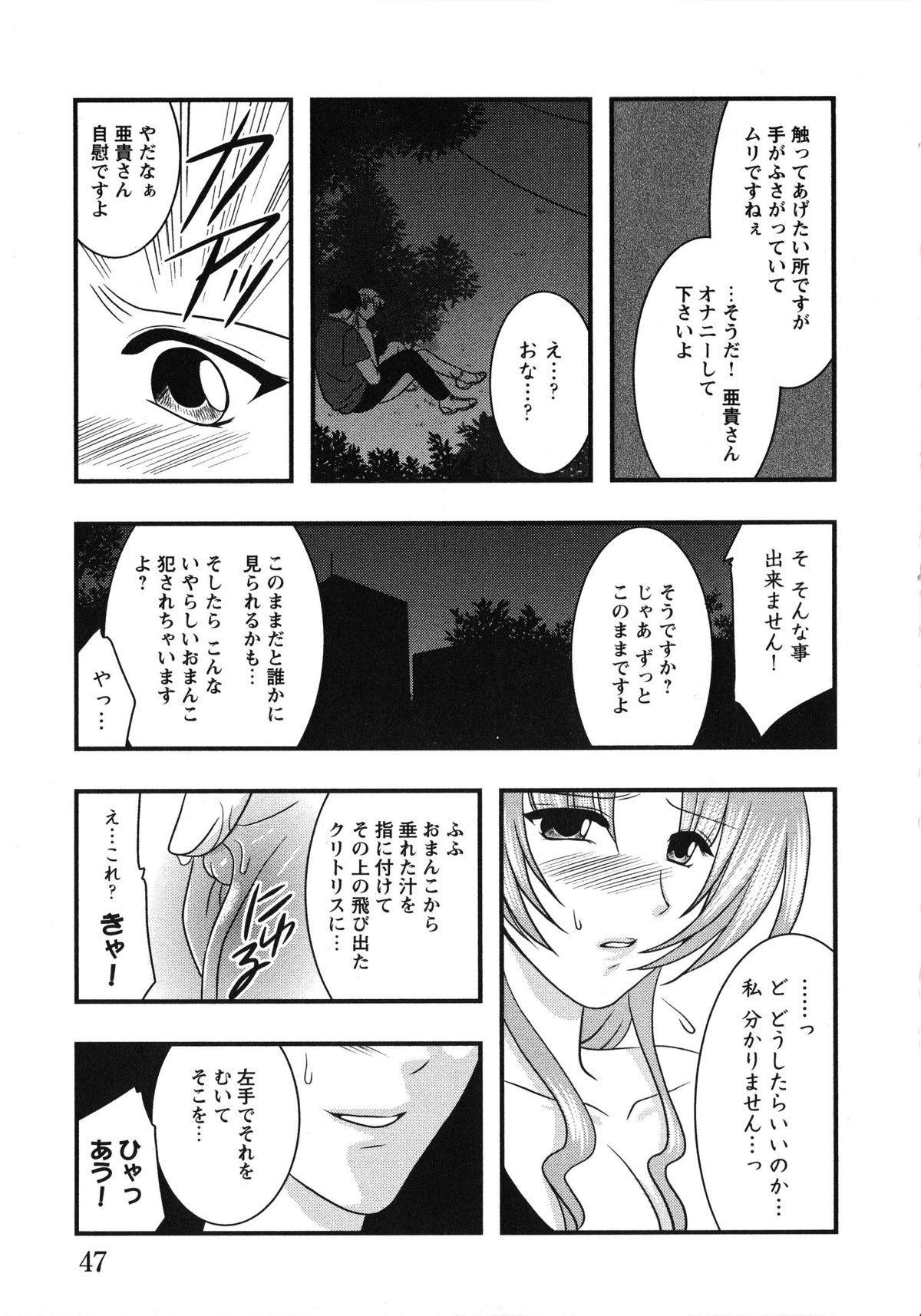 Doki Doki Oyako Lesson 49
