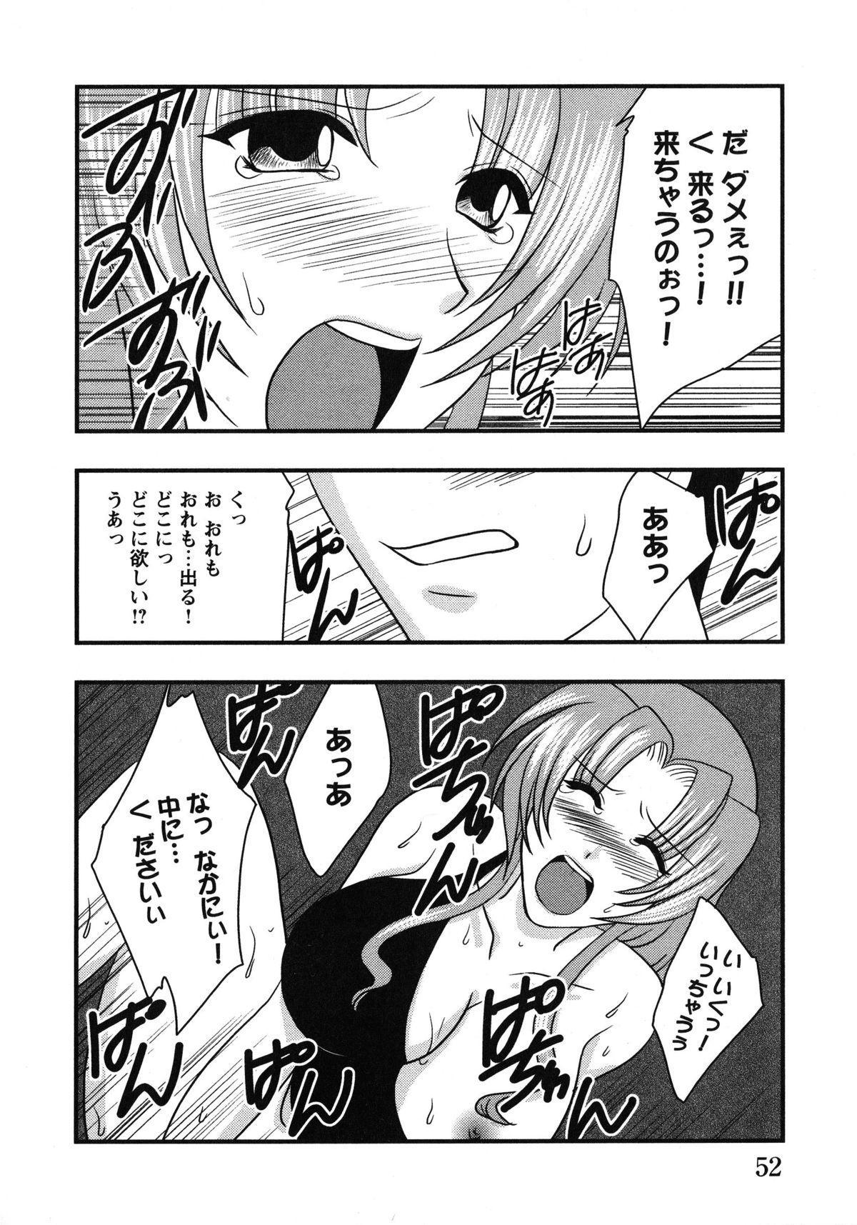 Doki Doki Oyako Lesson 54