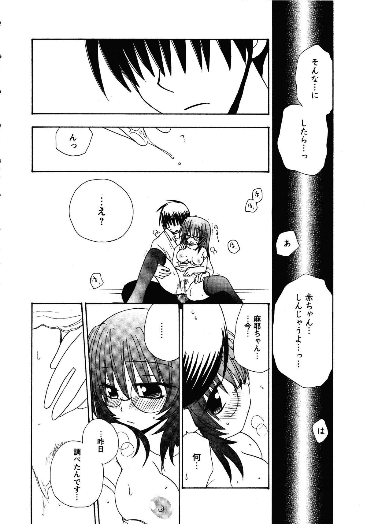 Doki Doki Oyako Lesson 79