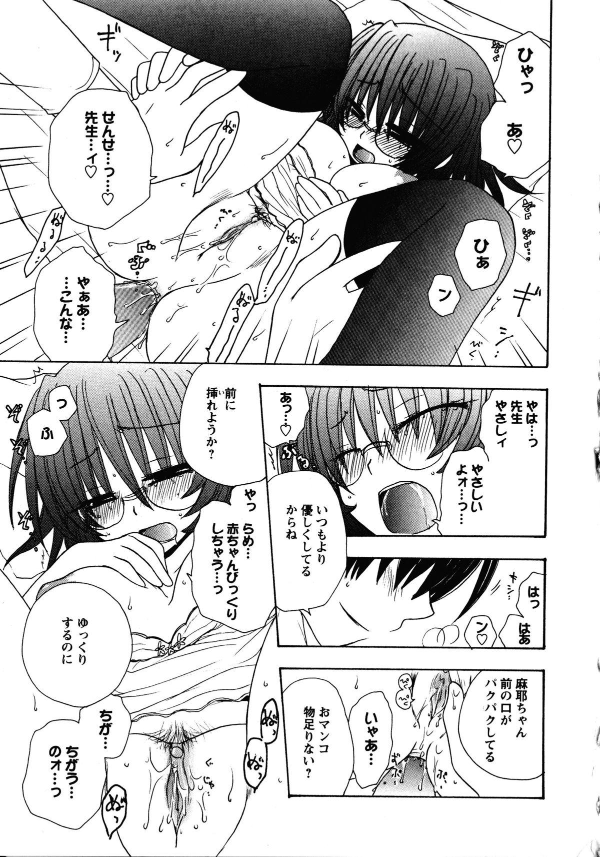 Doki Doki Oyako Lesson 82