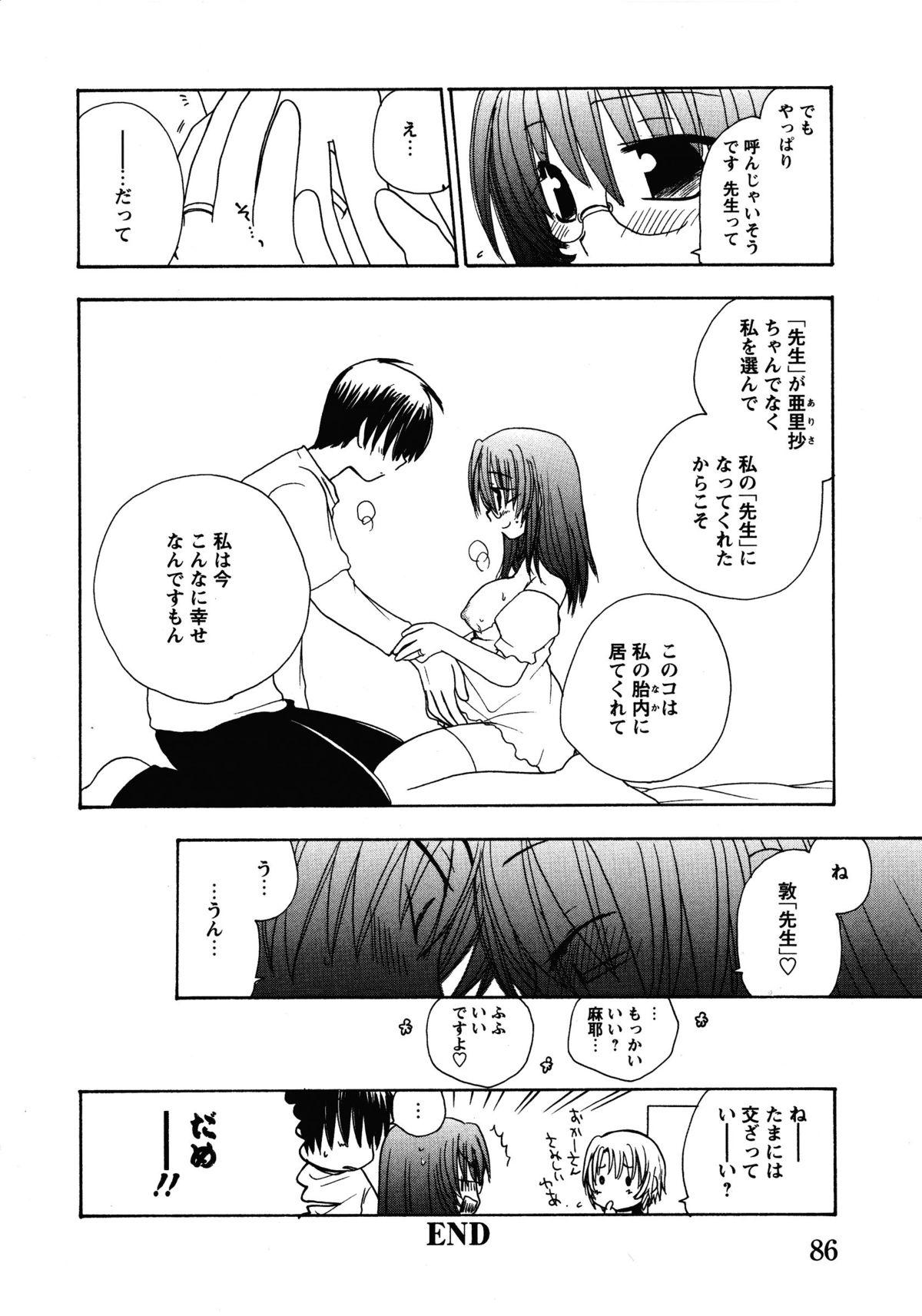 Doki Doki Oyako Lesson 87