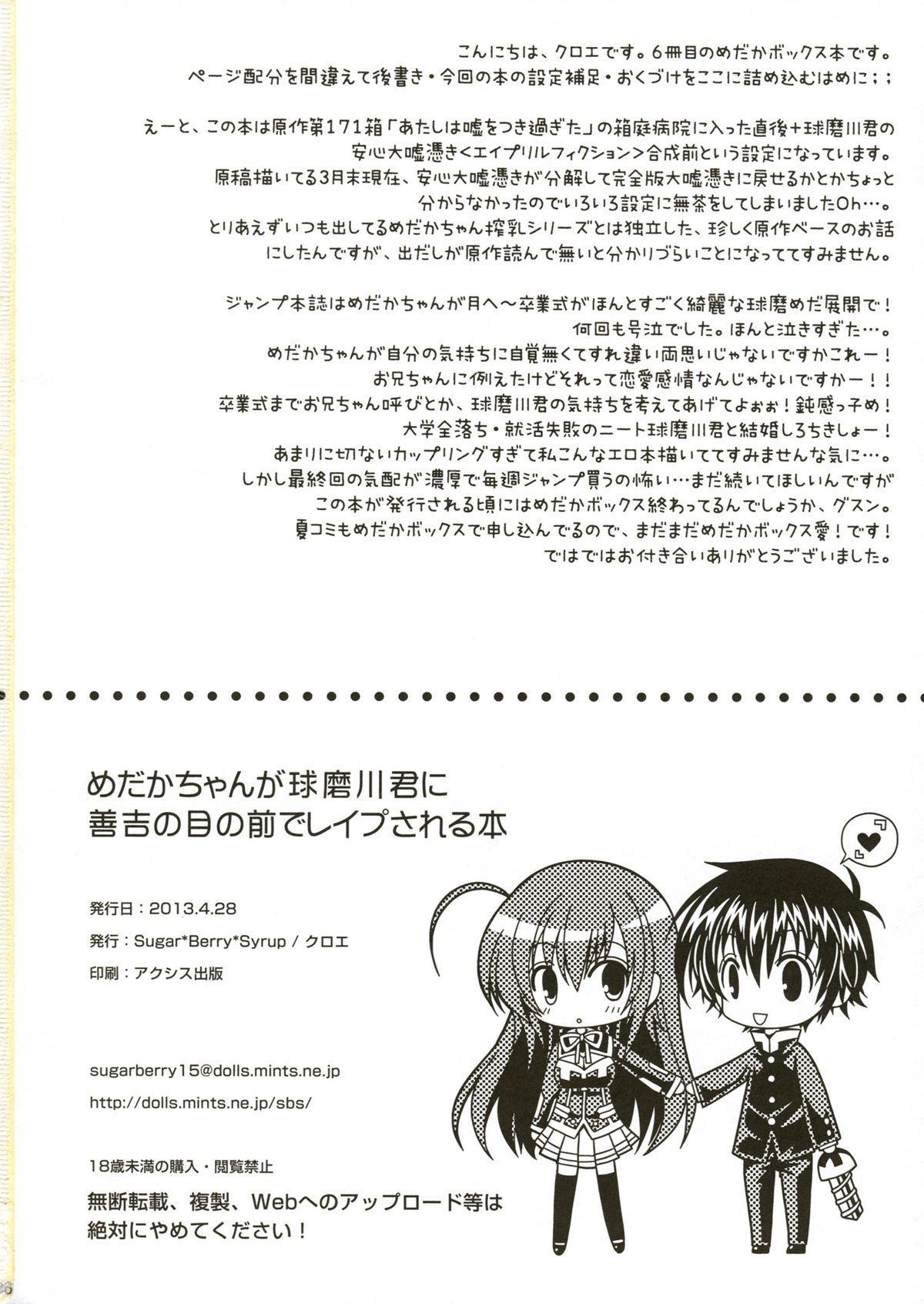 (COMIC1☆7) [Sugar*Berry*Syrup (Kuroe)] Medaka-chan ga Kumagawa-kun ni Zenkichi no Me no Mae de Rape Sareru Hon | Medaka-chan gets R_ped by Kumagawa-kun in Front of Zenkichi (Medaka Box) [English] {doujin-moe.us} 24