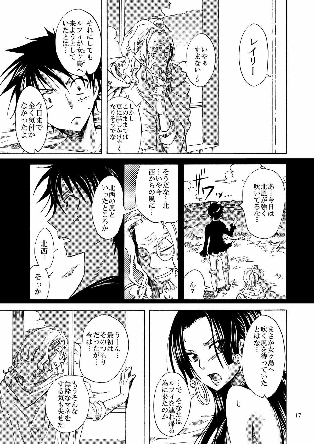 Nyougashima yori Warawa o Todoke ni Mairimasu! 16
