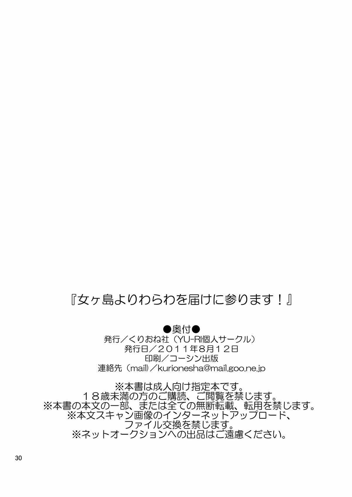 Nyougashima yori Warawa o Todoke ni Mairimasu! 29