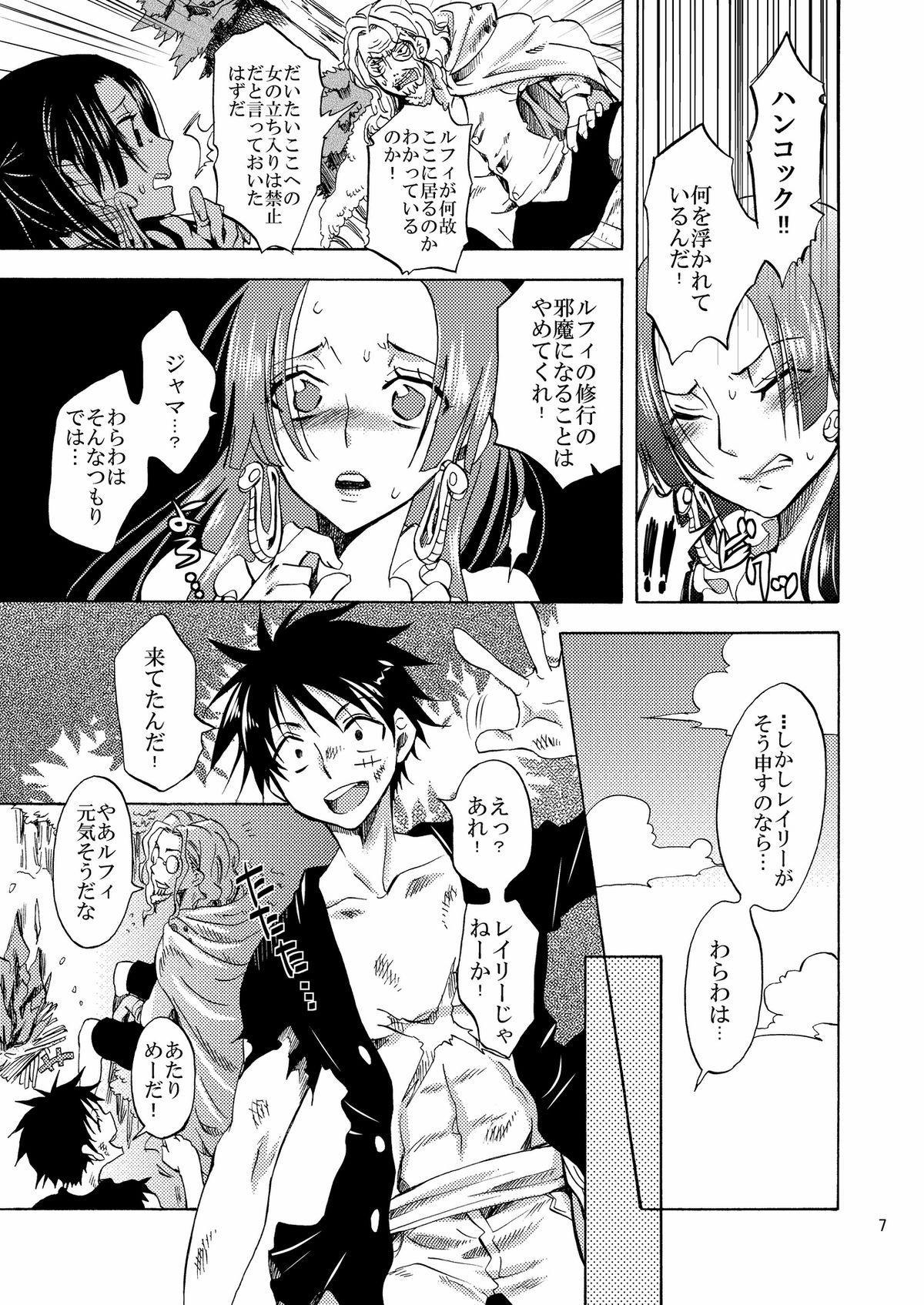 Nyougashima yori Warawa o Todoke ni Mairimasu! 6