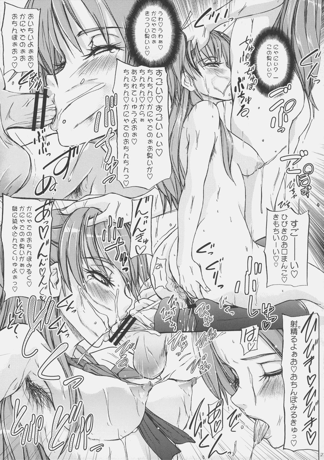 Keiyakusuru nara Anshin to Jisseki no TO-A Mahou Shoujo wo 27