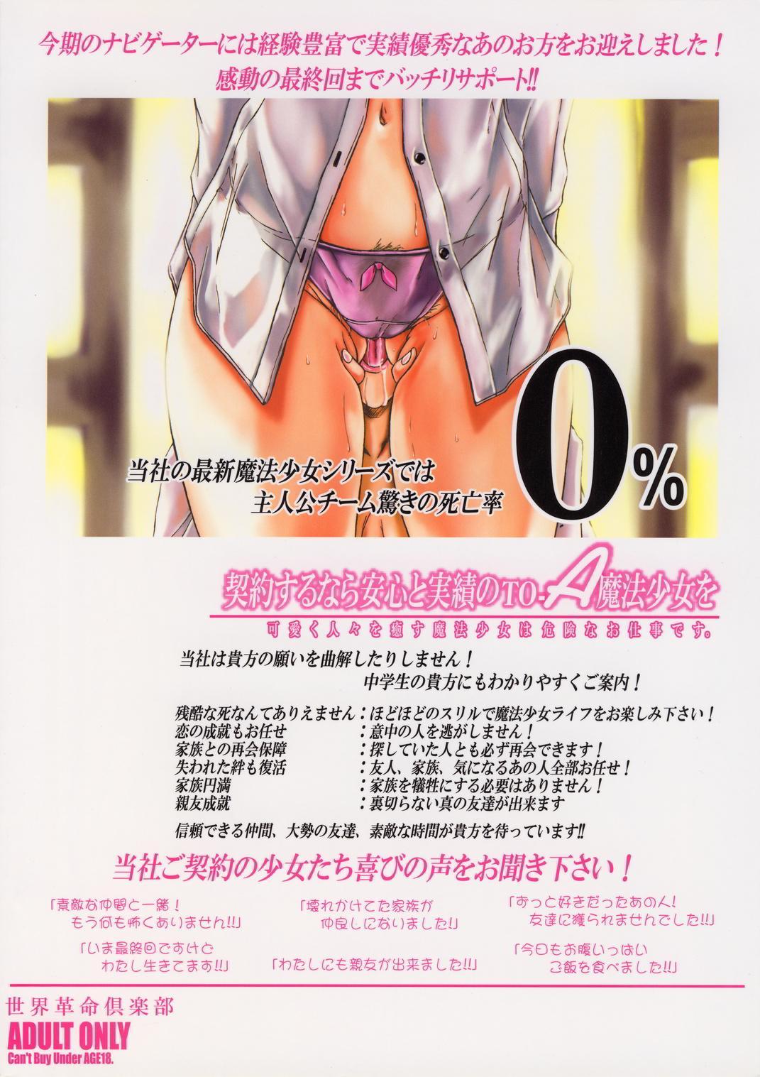 Keiyakusuru nara Anshin to Jisseki no TO-A Mahou Shoujo wo 33