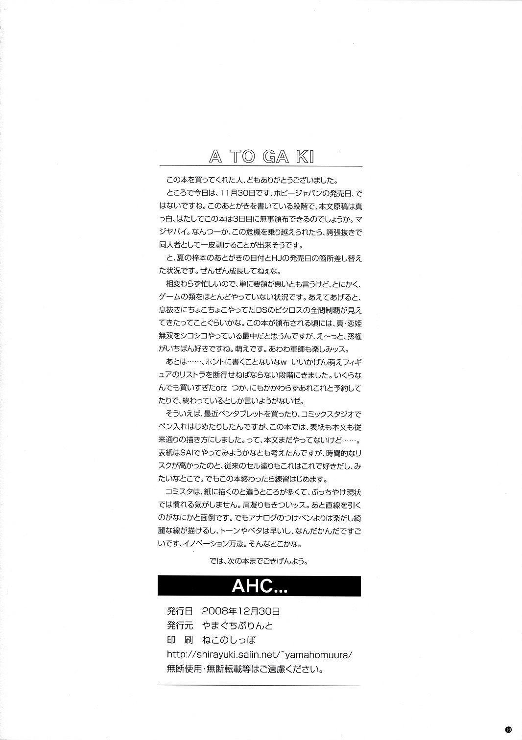 AHC... 17