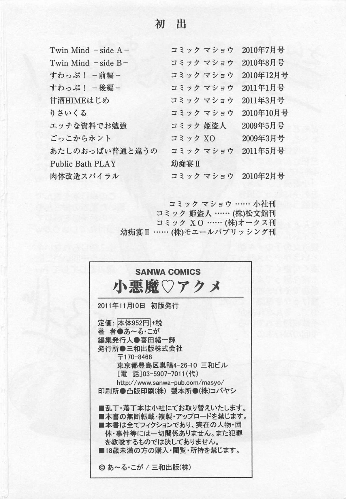 Koakuma Acme 202