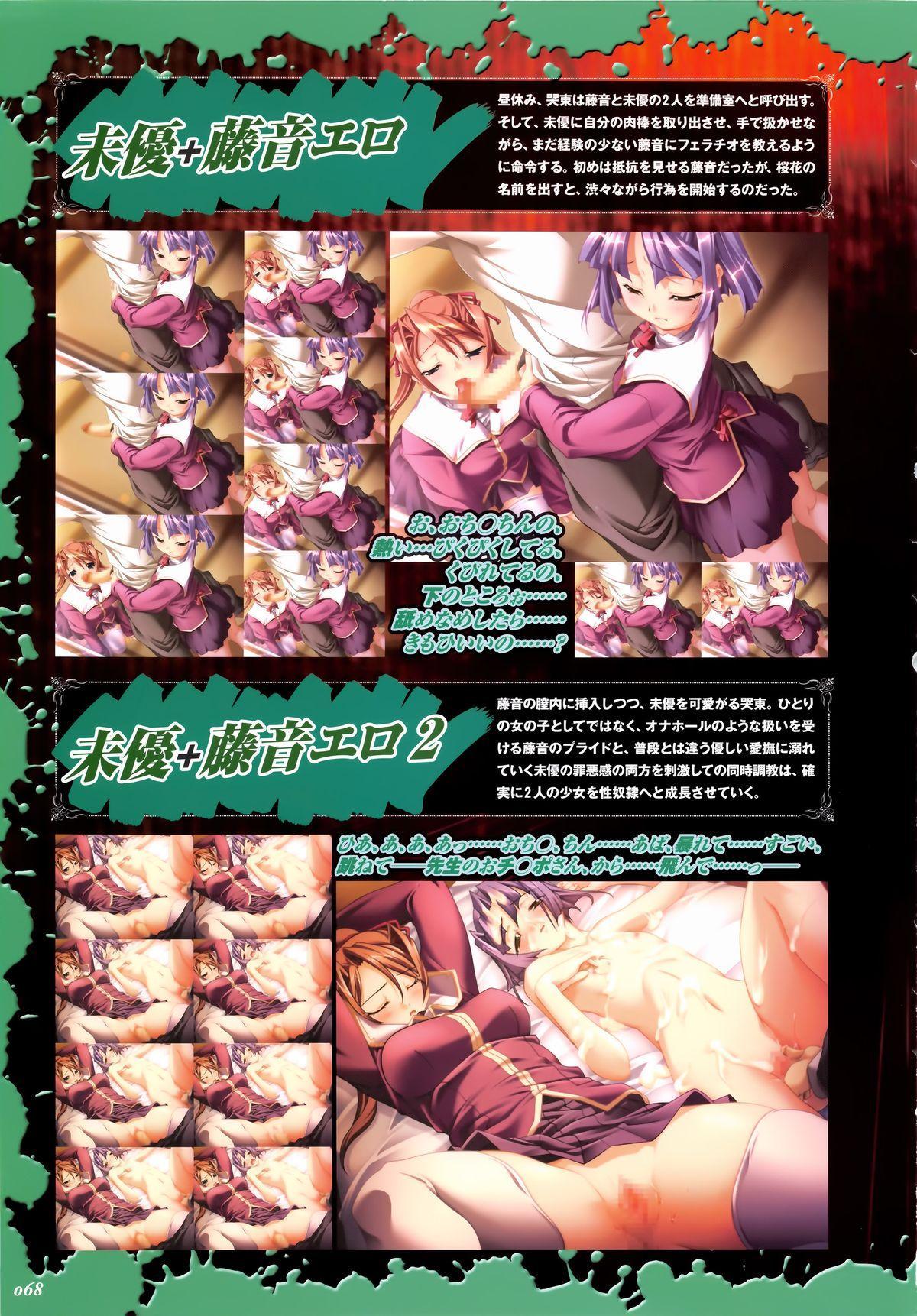 Saint Dorei Gakuen Visual Fan Book 75