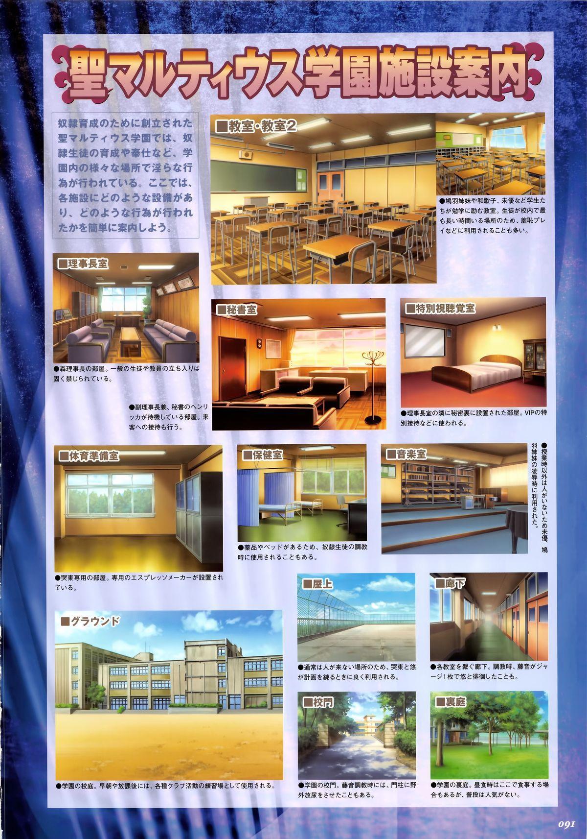 Saint Dorei Gakuen Visual Fan Book 98