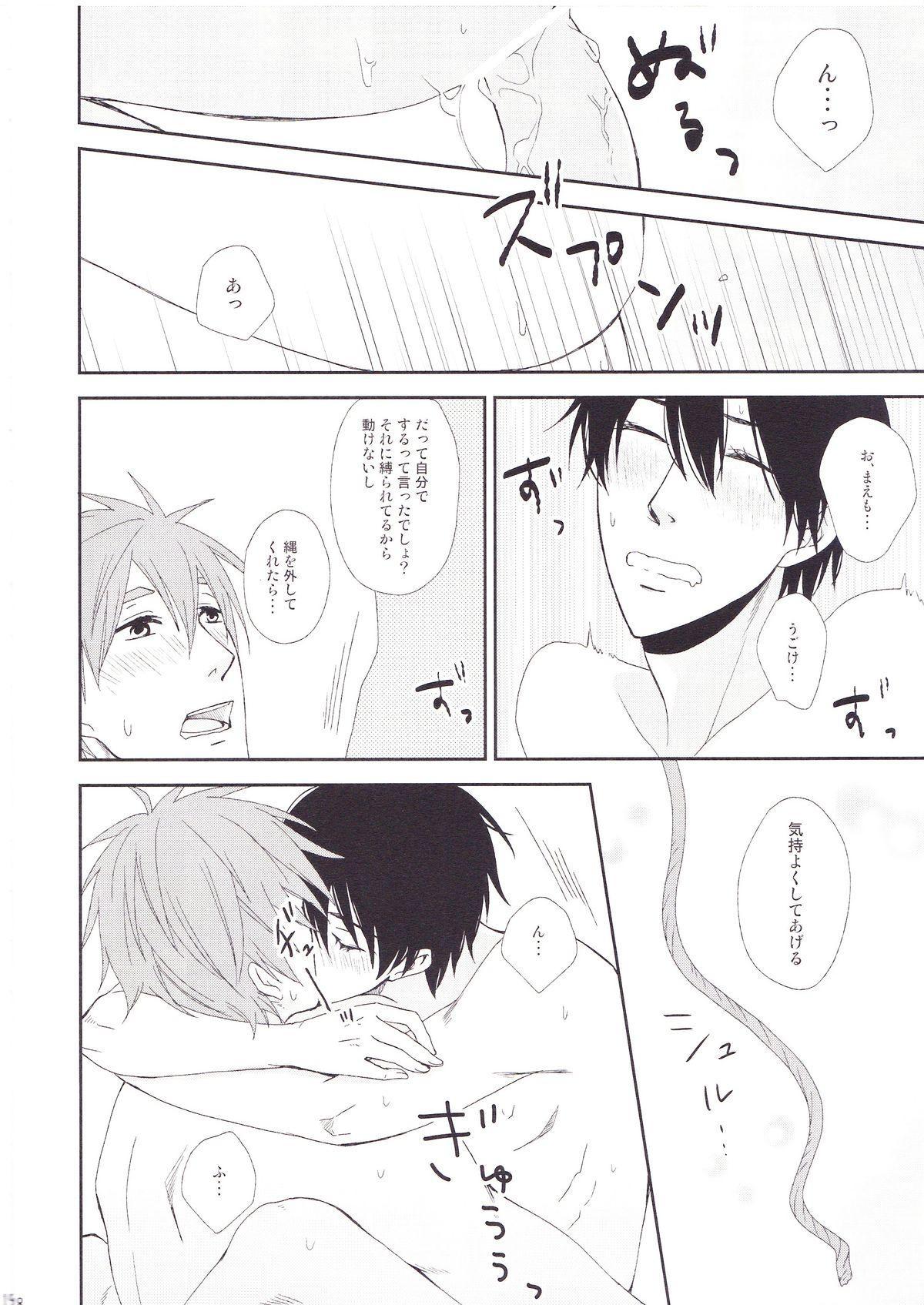 Koi no nawa shikakemashou 17