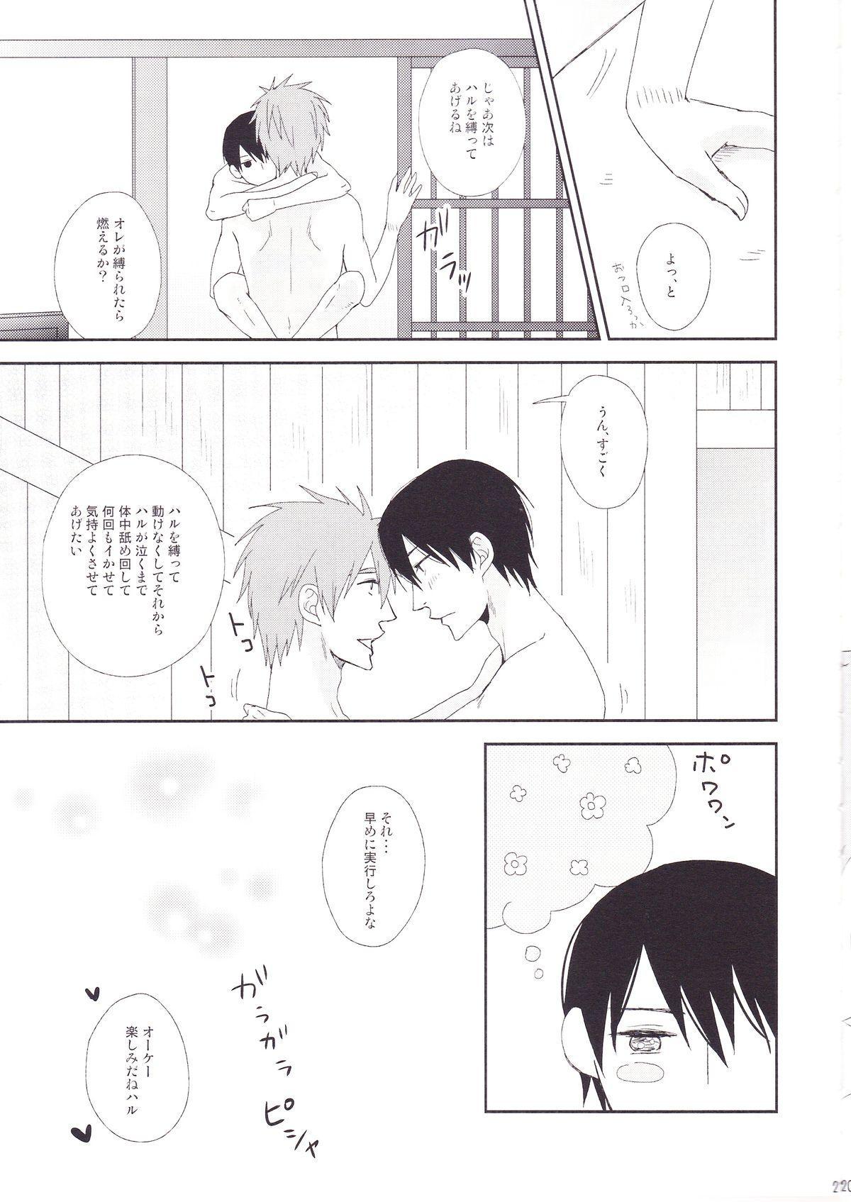 Koi no nawa shikakemashou 20